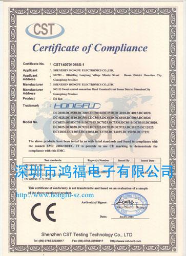 DC EMC CE认证