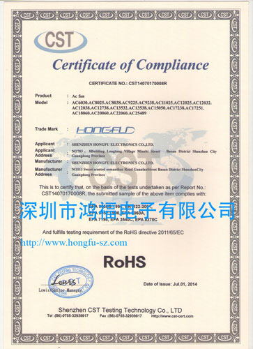 AC ROHS认证
