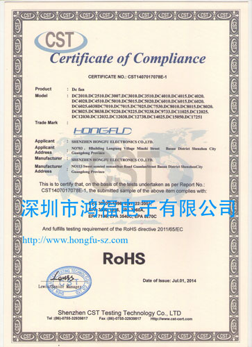 DC ROHS认证